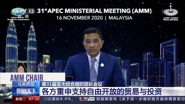 亚太经合组织部长会议重申支持自由开放的贸易与投资