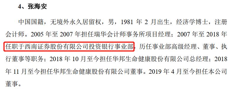 """凯盛新材IPO:实控人王加荣虚拟贸易增厚业绩,会否重蹈""""金正大""""覆辙?"""