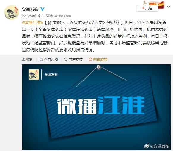 安徽:零售药店销售退热止咳等药品时,须严格落实实名信息登记图片