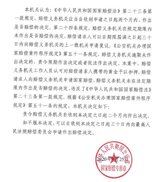 扣押商人数千克黄金26年 青海公安厅被责令作出是否赔偿决定图片