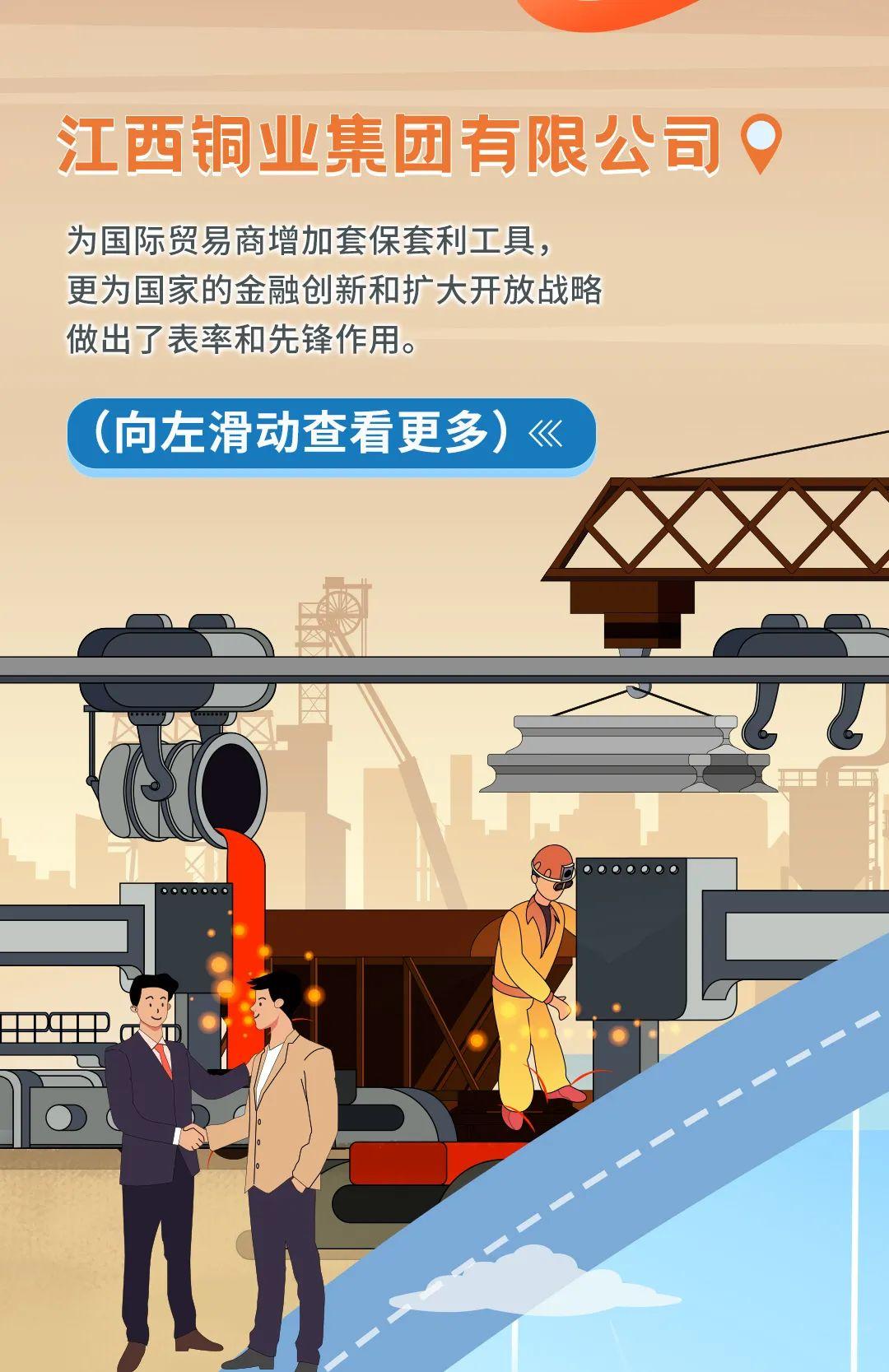 【上期所】国际铜上市前瞻——江铜、云铜、阳谷祥