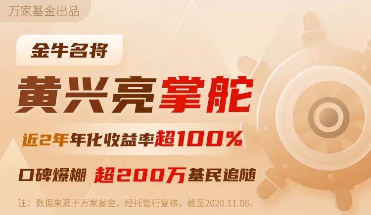 金牛名将黄兴亮掌舵,近2年年化收益率超100%!