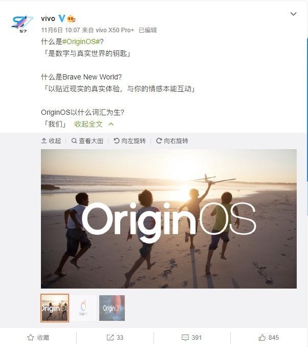 OriginOS曝光汇总:vivo的新系统竟如此强力?