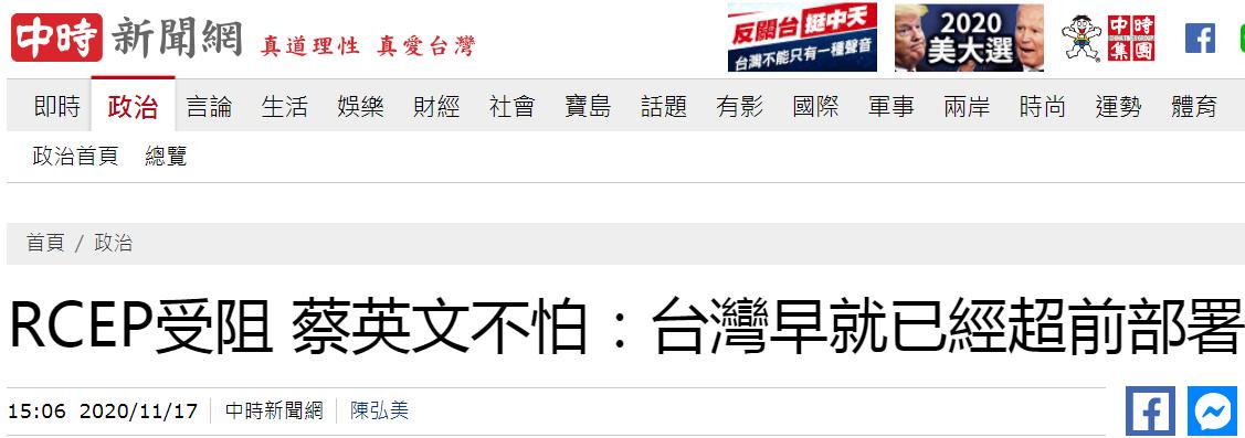▲台湾中时新闻网报道截图