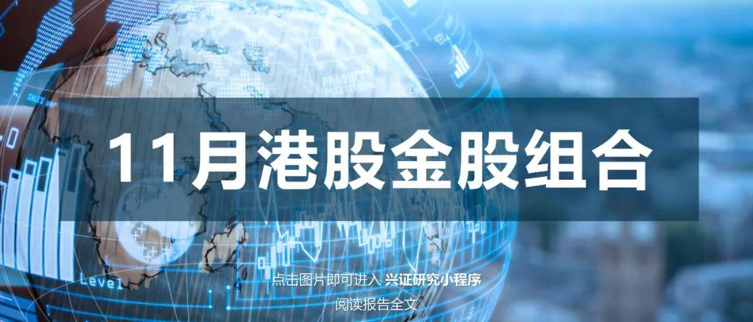 【兴业证券晨会聚焦1117】宏观-10月经济数据点评;策略-资本市场流动性观察;固收-信用违约对市场的影响