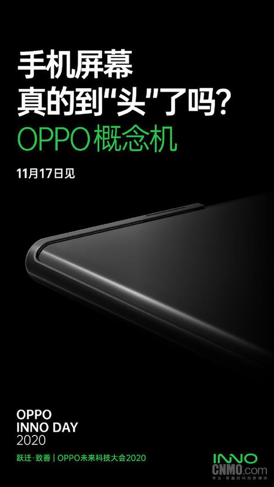 OPPO内折屏机型明年发布?伸缩屏手机只是概念机