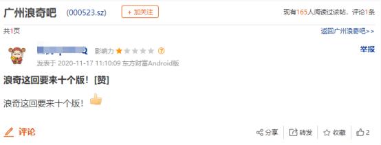 """天降巨款:广州浪奇存货""""黑洞""""还未分明先收两个涨停 监管急问"""