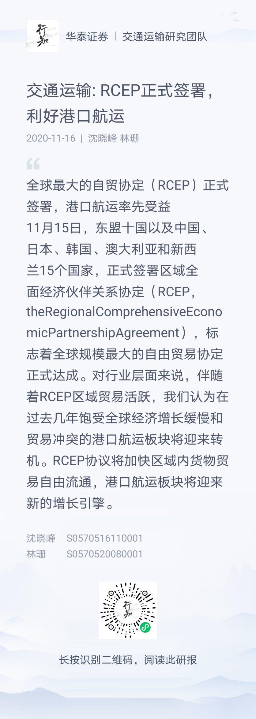 今日热点   RCEP签署重塑中国制造价值链/对我国的意义/利好港口航运