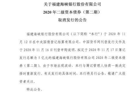 """海峡银行临时取消发二级资本债 """"包商减记""""影响"""