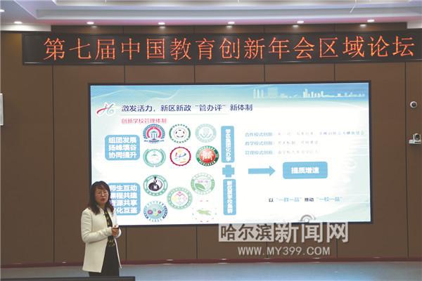 哈尔滨新区承办第七届中国教育创新年会区域论坛图片
