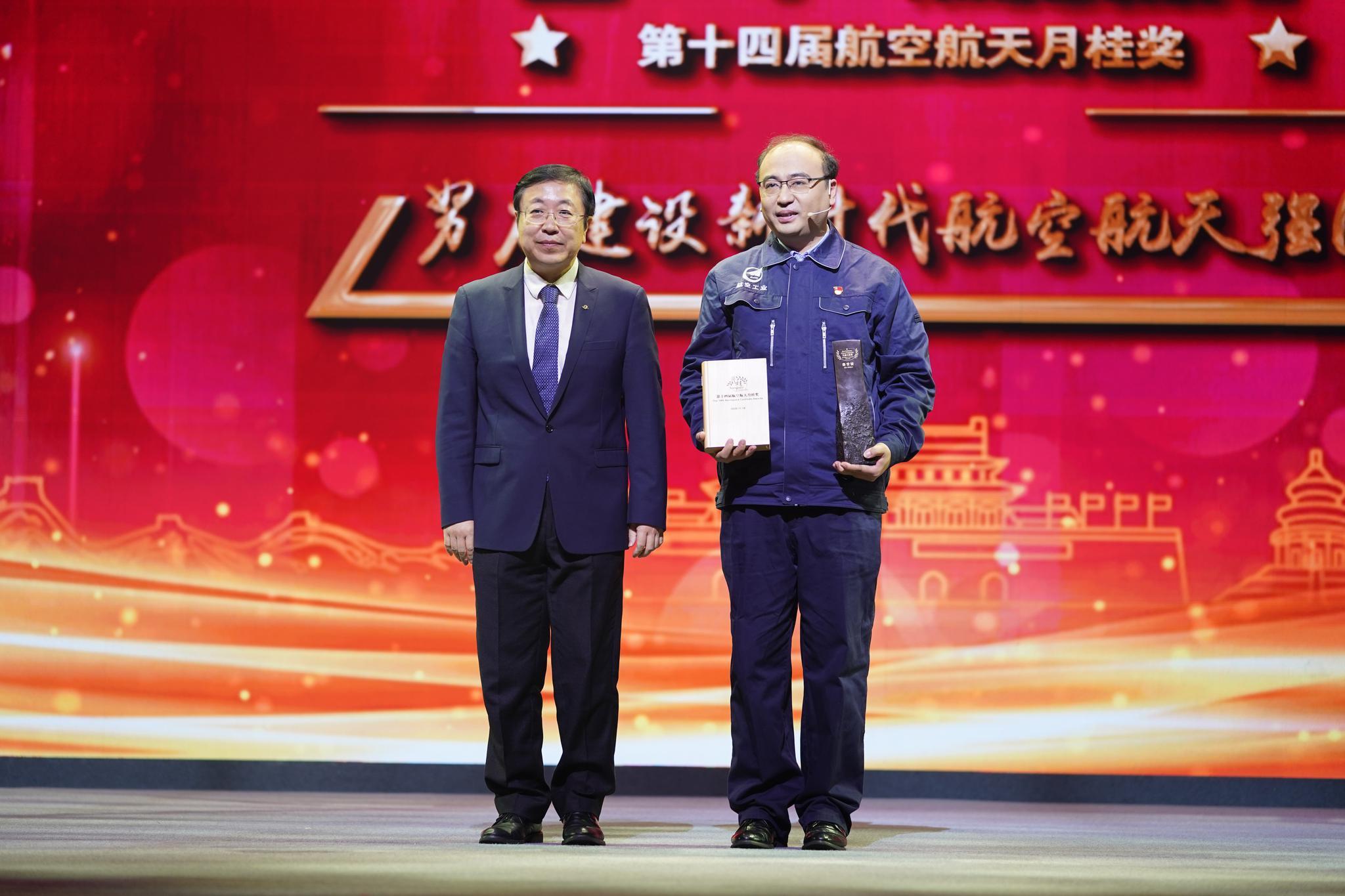 第十四届航空航天月桂奖揭晓图片