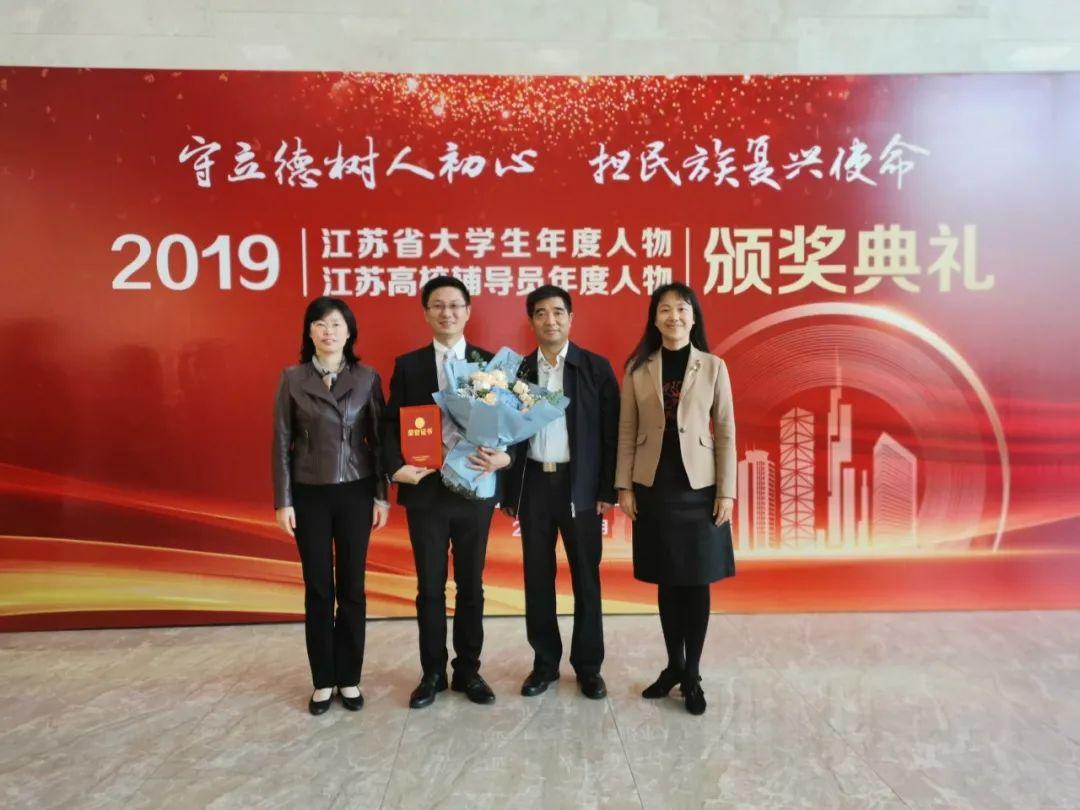 我校师生分获2019江苏省辅导员年度人物提名奖和大学生年度人物称号图片