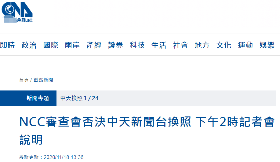 """▲台湾""""中心社""""报道截图"""