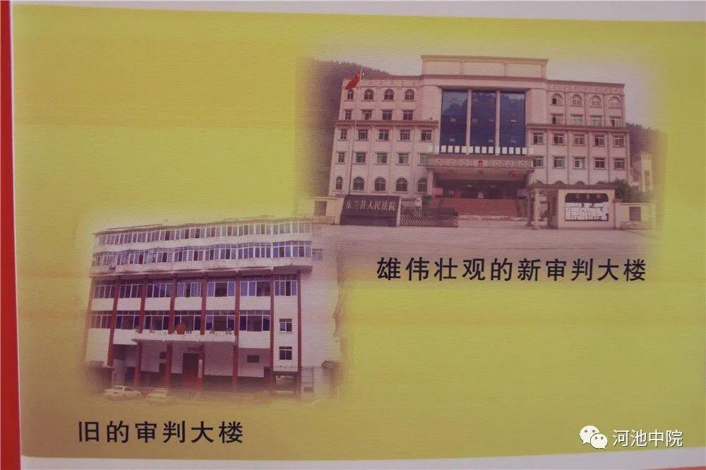 院兰法东法凤山、楼审讯院新旧比拟。