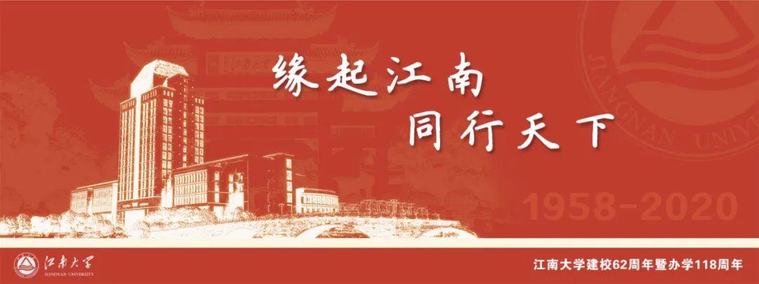 亲爱的江南大学,62岁生日快乐!(更多惊喜等你来!)图片