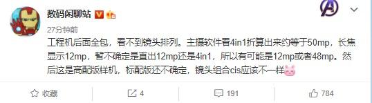 小米11部分镜头参数爆料:超大底50MP主摄,长焦达12MP或48MP