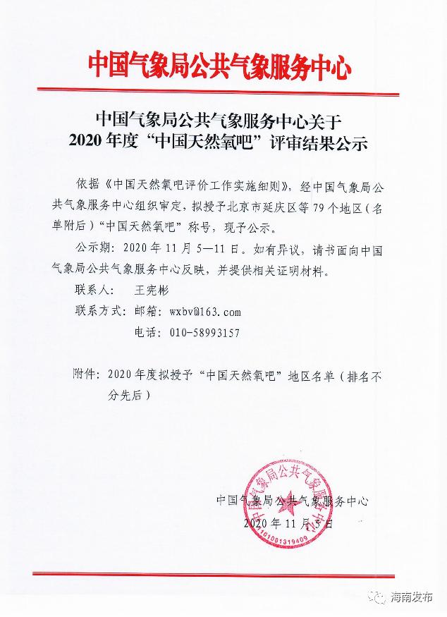 """海南唯一上榜!五指山市被授予""""中国天然氧吧""""称号图片"""