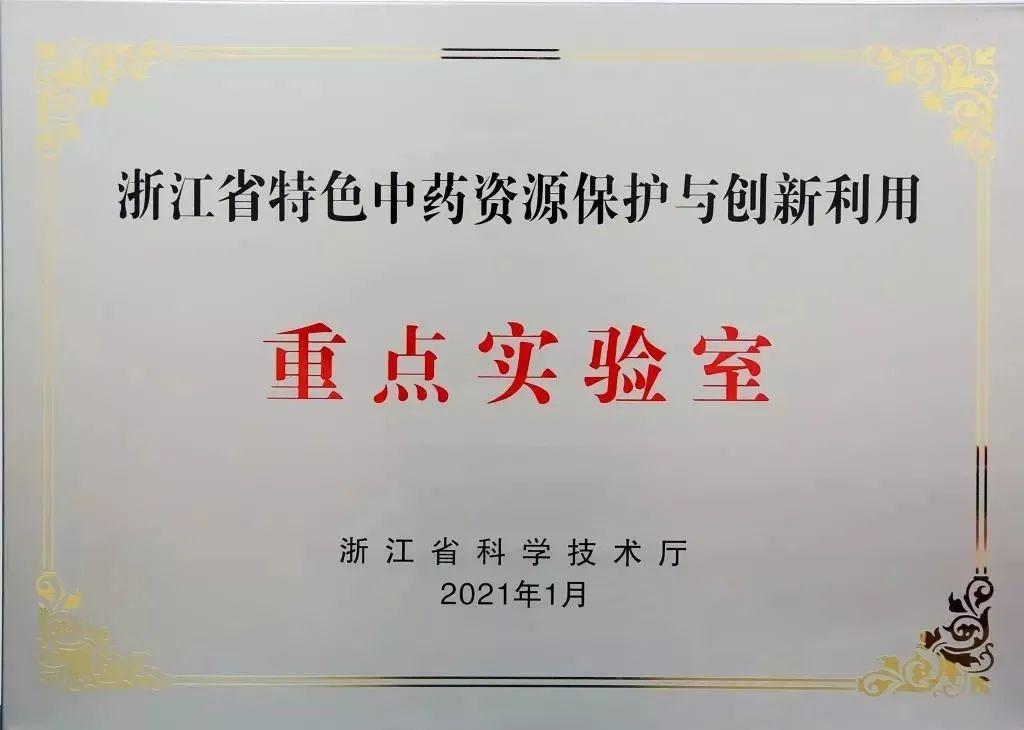 浙江农林大学新增浙江省重点实验室图片