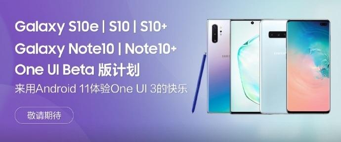 基于 Android 11,三星 S10/Note10 系列即将开启 One UI 3 内测
