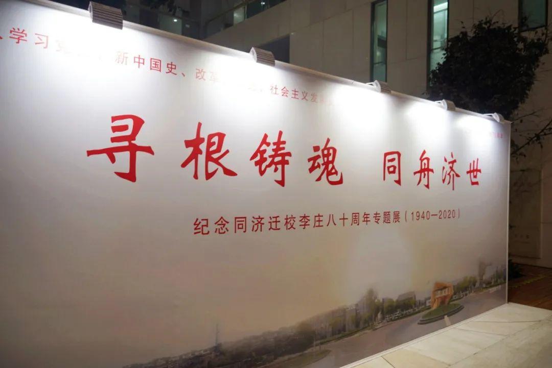"""必看!关于参观""""纪念同济西迁李庄80周年展""""的通知图片"""