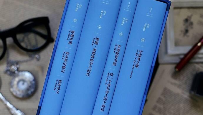 《冯至译文全集》面世,所译歌德、里尔克等大师作品受到众学者称赞图片