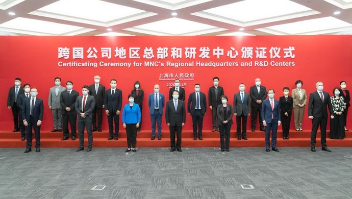 又有30家跨国公司地区总部、10家外资研发中心落户上海,龚正市长颁证图片