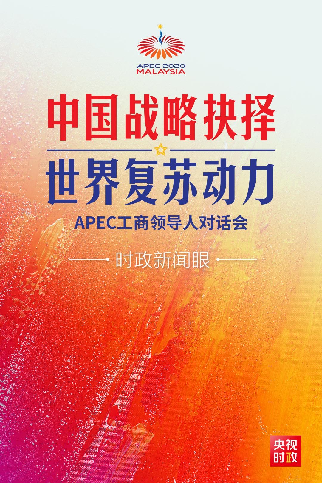 在APEC这场对话会上,习近平阐述中国抉择的世界意义图片