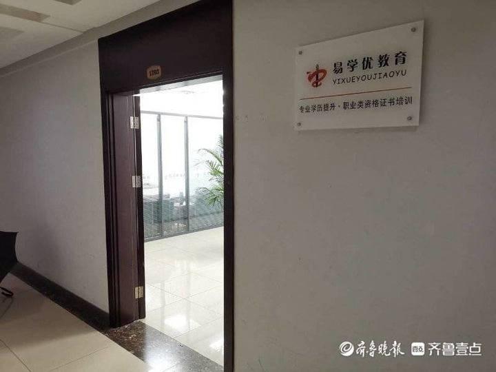 山东济南一男子通过教育机构报名自考本科,考试没通过连学籍也没查到图片