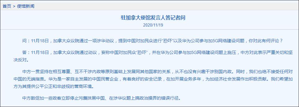 截自中國駐加拿大大使館網站