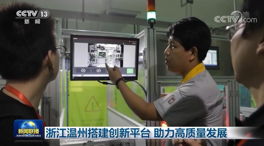 浙江温州搭建创新平台 助力高质量发展图片