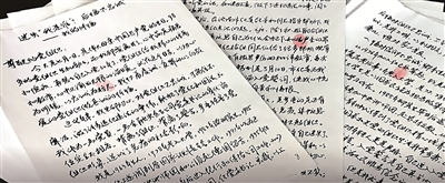 这是担当检察调查时代,刘虹手写的反悔书。(中心纪委国度监委驻中国人保团体纪检监察组 供图)