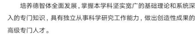 权威发布丨浙江农林大学2021年博士研究生招生章程图片