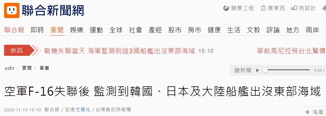 想說什么?臺媒:臺軍F-16失聯后,大陸與韓日船艦在臺東部海域出沒圖片
