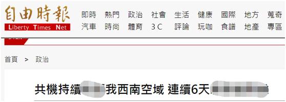 绿媒:解放军军机今早又来了 连续6天进入台西南空域图片