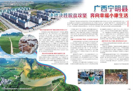 广西宁明县  决战决胜脱贫攻坚  奔向幸福小康生活