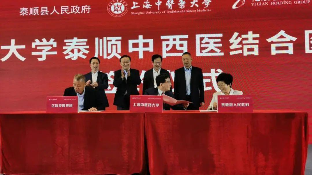 新闻 | 我校与泰顺县人民政府、亿联集团签署上海中医药大学泰顺中西医结合医院合作协议图片