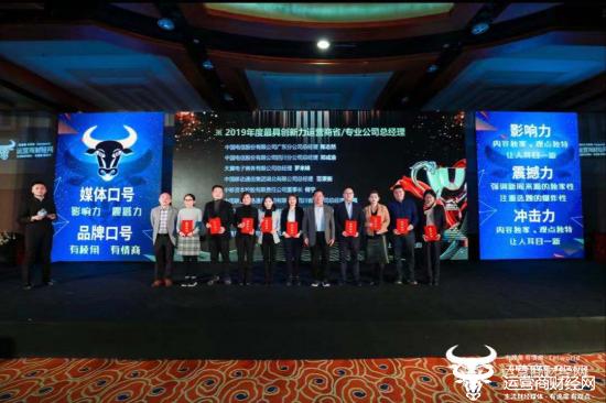 """2020中国财经TMT""""领秀榜""""盛典:天翼电子商务公司斩获多奖"""