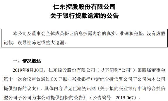 股价涨超250%,手握15亿现金,仁东控股3.5亿贷款居然逾期了