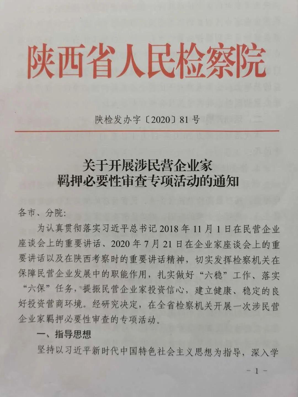 陕西检察院部署开展涉民营企业家羁押必要性审査专项活动图片