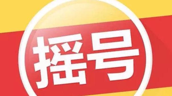 新京报:摇号关注无车家庭 政策精细化更趋公平图片