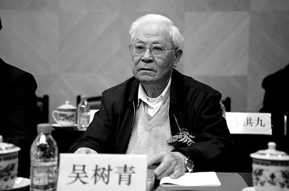 北大原校长吴树青逝世 曾主编《邓小平理论概论》图片