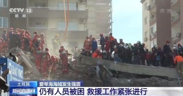 土耳其爱琴海海域强震:仍有人员被困 救援紧张进行