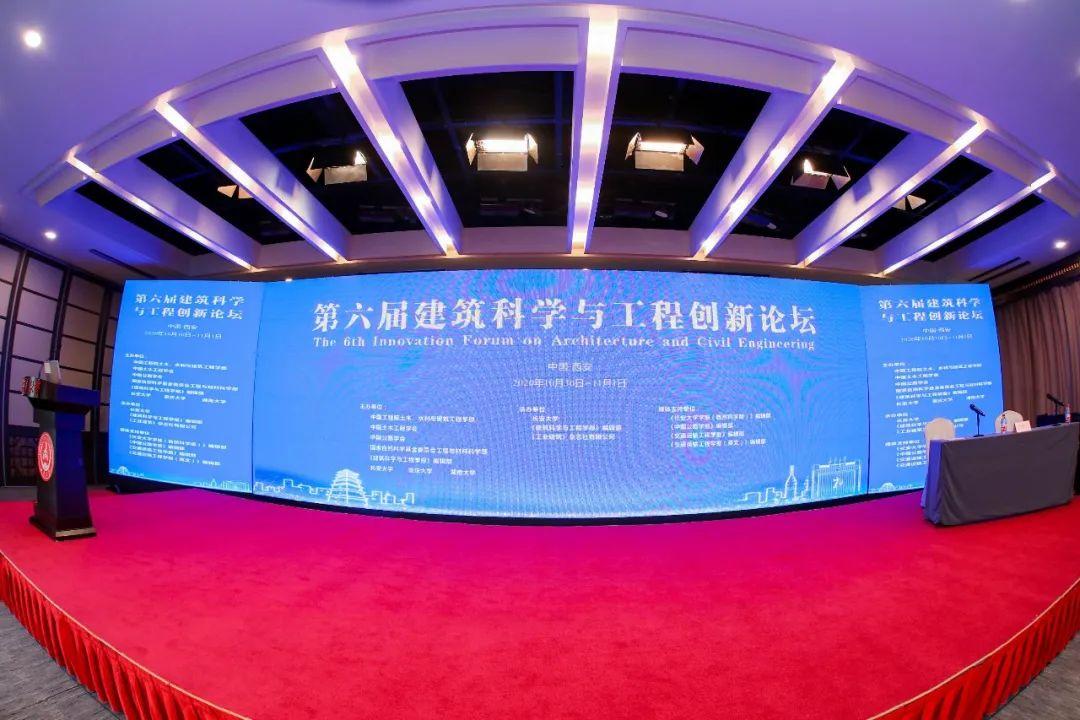 院士领衔、大咖云集| 第六届建筑科学与工程创新论坛在西安召开图片