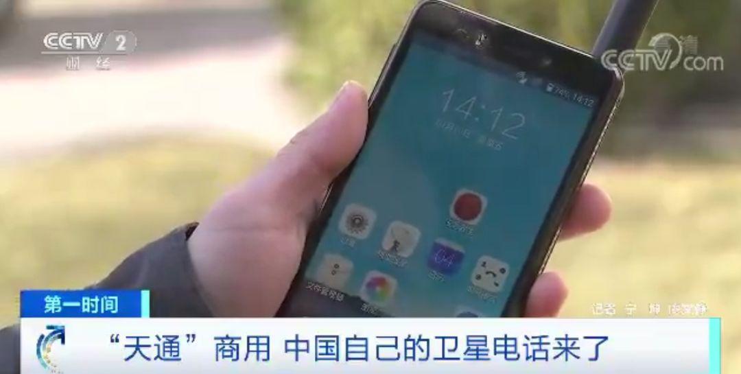 中国自己的卫星电话来了 1年1000元能通话750分钟图片