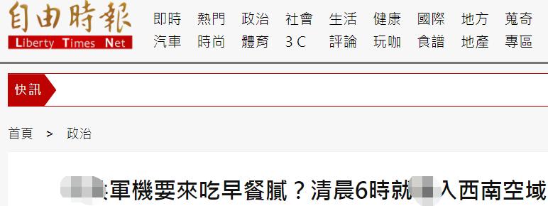 """绿媒:解放军军机连续两天进入台西南空域 """"清晨6点就来了""""图片"""