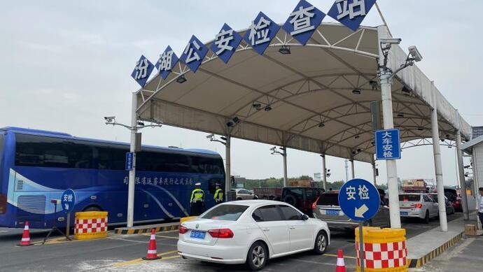 """上海各省界高速检查站已启动""""一点两检""""安检模式,进沪车辆需经安全抽检图片"""