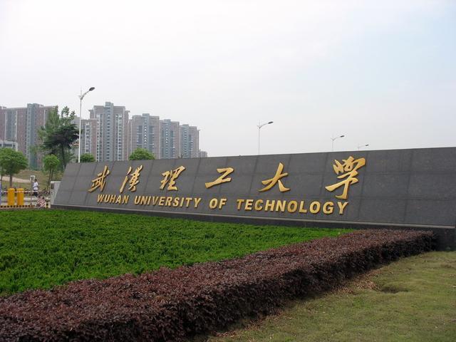 欢迎关注:武汉理工大学2020年博士研究生招生简章发布