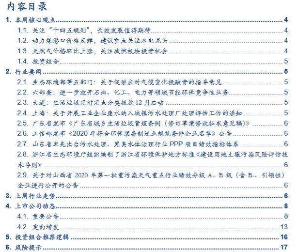 """【安信环保公用邵琳琳团队】周报1101:关注""""十四五规划"""",长效发展值得期待"""