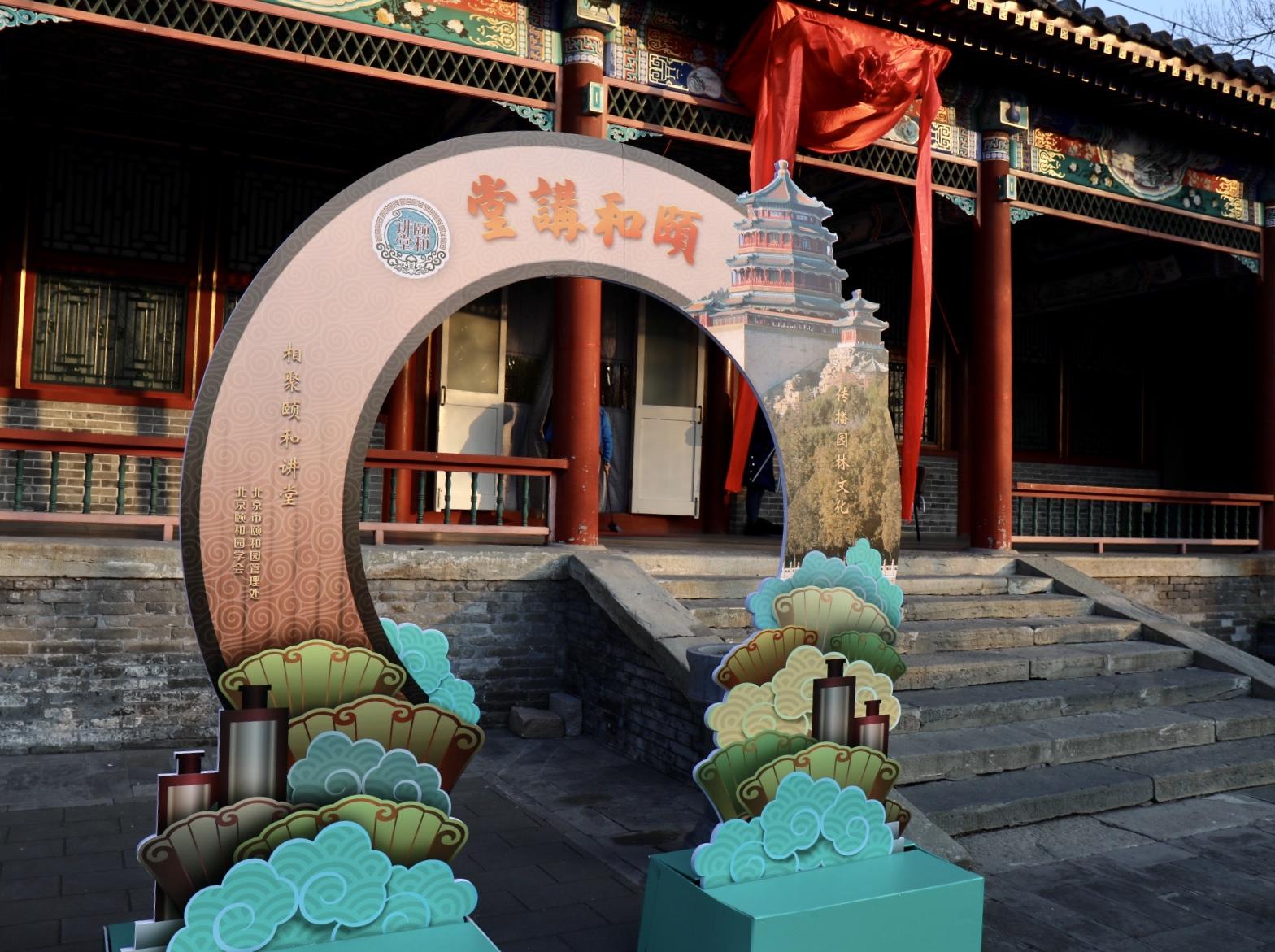 """""""颐和讲堂""""今起开讲 专家详解古典园林文化图片"""
