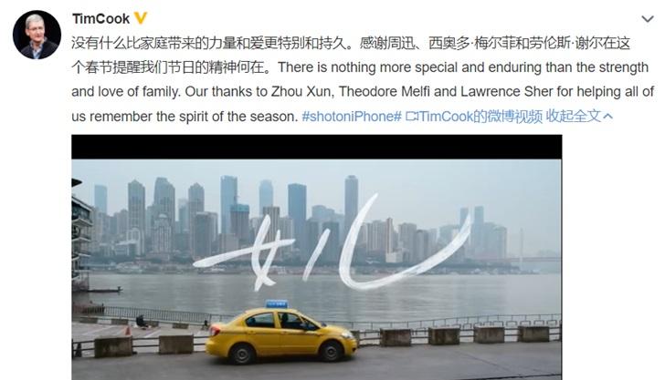苹果CEO库克点赞新春大片《女儿》:感谢周迅